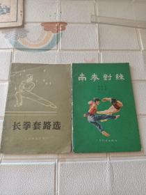南拳对练+长拳套路选