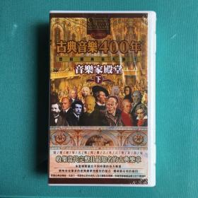 古典音乐400年 音乐家殿堂 (下) (全新未开封50张CD)