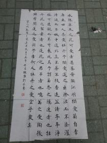 重庆市杨陈  书法作品一幅