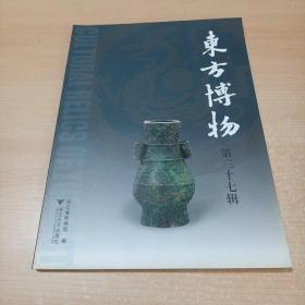 东方博物 第三十七辑