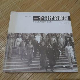 一个时代的谢幕:蒋介石私人摄影师作品集