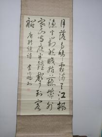 江西吉安李作鹏书法中堂。123/59