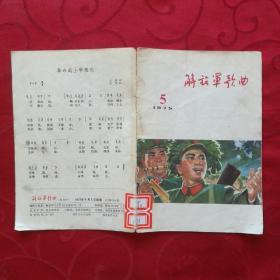 解放军歌曲1975年5月