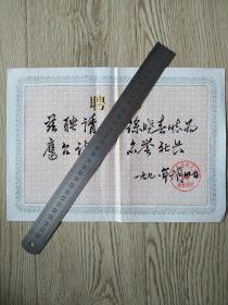 鹰台诗社聘请徐晓春为名誉会长的聘书