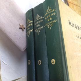 政治经济学辞典 上中下(三册合售)精装本
