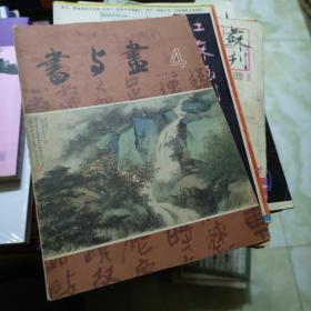 书与画【1984年第4期】