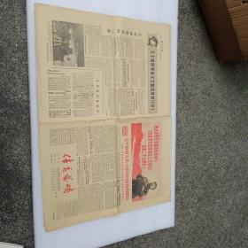 文革报纸体育前哨第四期