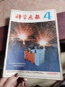 科学画报 1981 4