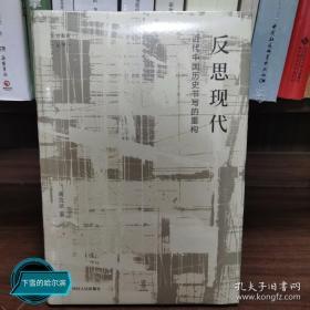 反思现代:近代中国历史书写的重构