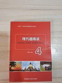 现代越南语(4)