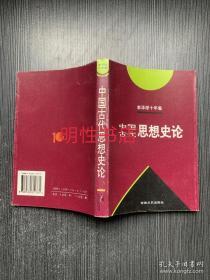 李泽厚十年集:中国古代思想史论
