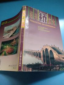 绍兴桥文化(品相看图)