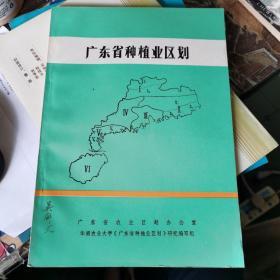 广东省种植业区划