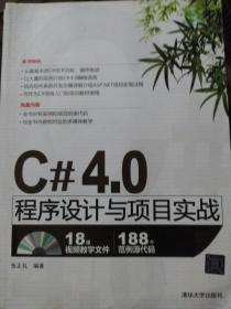 C# 4.0程序设计与项目实战  含盘