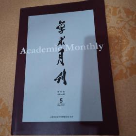 学术月刊2021年第5期