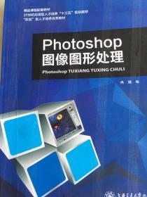 正版二手。PhOtOShOP图像图形处理