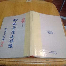 地藏菩萨本愿经汉语拼音版(汉语拼音注音、32开202页)