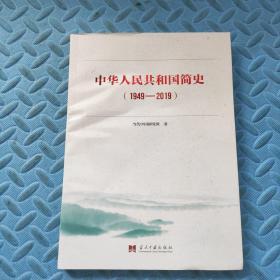 中华人民共和国简史(1949—2019)中宣部2019年主题出版重点出版物《新中国70年》的简明读本