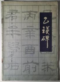 《标准学生习字帖系列——乙瑛碑》