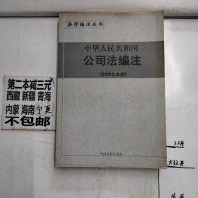 中华人民共和国民事诉讼法编注——法律编注丛书(11)(2003版)