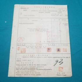 1938年中福两公司购买邮票单据一组(有总经理孙越崎盖章)