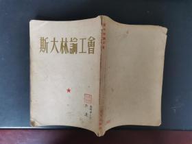 斯大林论工会 1953年一版一印