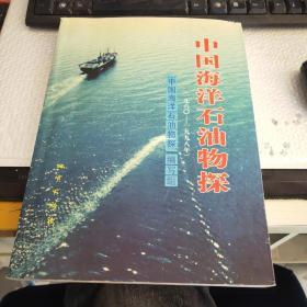 中国海洋石油物探:一九六○~一九九八年