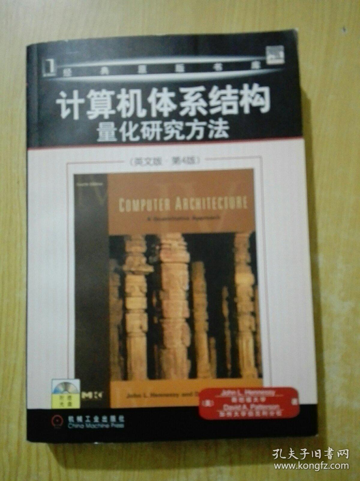计算机体系结构:量化研究方法(英文版第4版)(带光盘)