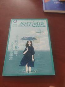 疯狂阅读年度特辑1 青春志(年刊)(2018版)--天星教育