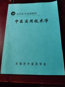 社区医生培训教程:中医实用技术学