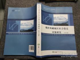 【包邮】维护西藏地区社会稳定对策研究