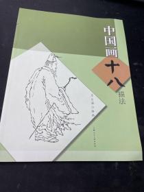 中國畫十八描法