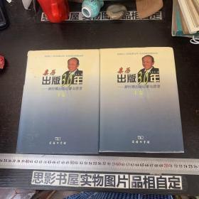 亲历出版30年(上下册 精装)