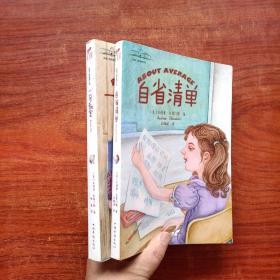 克莱门斯校园小说《 一号教室、自省清单》2本合售