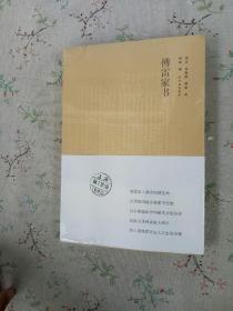傅雷家书(全新修订版)【塑封有破损】