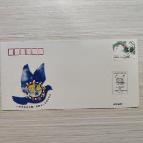 信封:97世界邮政日暨广州邮政一百周年纪念封-纪念封/首日封