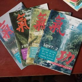 《气功》1997年 2.3.7.9四册合售 浙江中医杂志社 私藏 书品如图