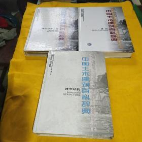 中国土木建筑百科辞典:(建筑)、(建筑结构)、(建筑设备工程)(三本合售)