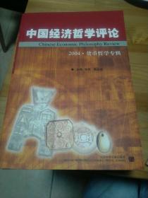 中国经济哲学评论:2004·货币哲学专辑