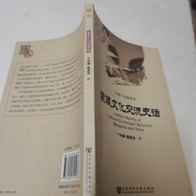 交通与交流系列·中国史话:蒙藏文化交流史话