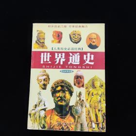世界通史/人类历史必读经典
