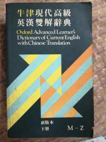 《牛津现代高级英汉双解辞典》新版本下册M—Z厚本