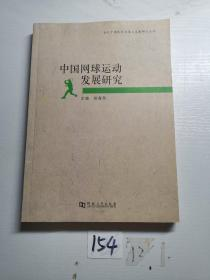 当代中国体育改革与发展研究丛书:中国网球运动发展研究