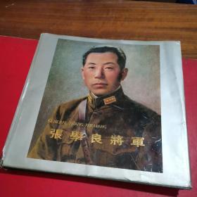 《张学良将军》画册(硬精装本)