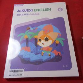 爱学习英语课优体系6年纪 全6册合售 全新未拆封