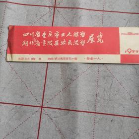 四川省重庆市工人雕塑\湖北省黄陂县农民泥塑展览门票