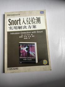 Snort入侵检测实用解决方案 [美]科瑞奥  著 机械工业出版社
