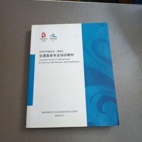北京2008奥运会残奥会交通服务专业培训教材