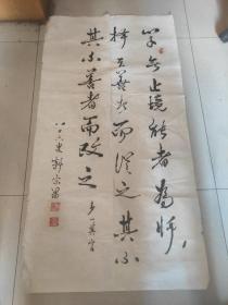 郭宗昌书法