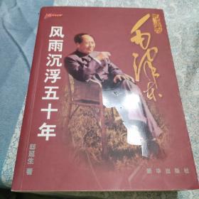 历史的真迹:毛泽东风雨沉浮五十年——内页有勾画